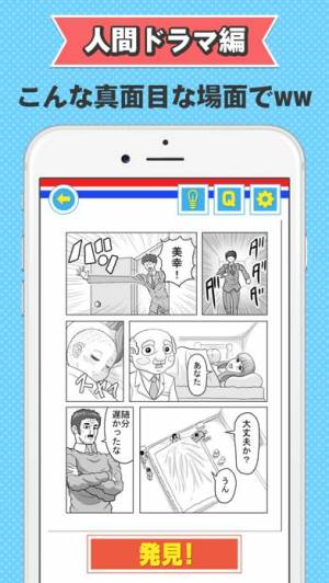 iPhone、iPadアプリ「作画崩壊~どうしてこうなった!?〜」のスクリーンショット 4枚目