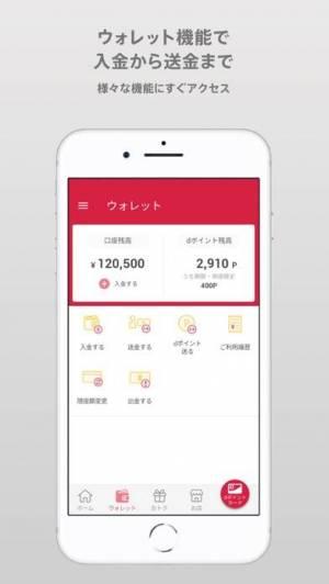 iPhone、iPadアプリ「d払い-スマホ決済アプリ、キャッシュレスでお支払い」のスクリーンショット 5枚目