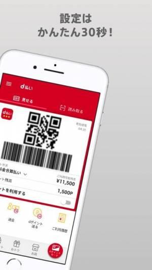iPhone、iPadアプリ「d払い-スマホ決済アプリ、キャッシュレスでお支払い」のスクリーンショット 2枚目