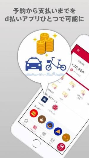 iPhone、iPadアプリ「d払い-スマホ決済アプリ、キャッシュレスでお支払い」のスクリーンショット 4枚目