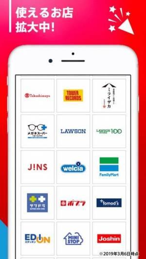 iPhone、iPadアプリ「d払い-スマホ決済、チャージ不要!キャッシュレスでお支払い」のスクリーンショット 3枚目