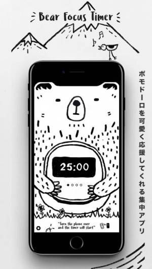 iPhone、iPadアプリ「BFT - Bear Focus Timer」のスクリーンショット 1枚目