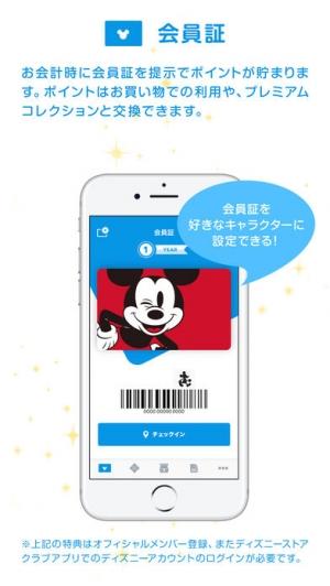 iPhone、iPadアプリ「Disney Store Club」のスクリーンショット 1枚目