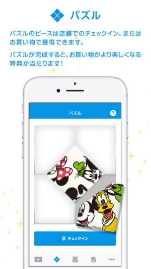 iPhone、iPadアプリ「Disney Store Club」のスクリーンショット 2枚目