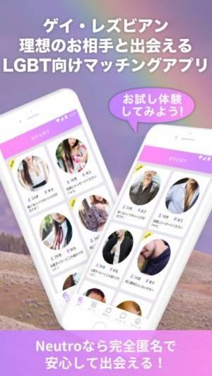 iPhone、iPadアプリ「ゲイやレズビアンのための真面目な出会いNeutro」のスクリーンショット 1枚目