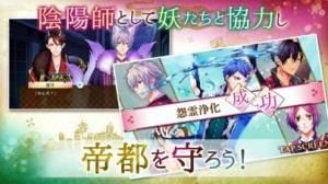 iPhone、iPadアプリ「あやかし恋廻り」のスクリーンショット 2枚目
