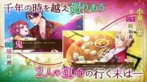 iPhone、iPadアプリ「あやかし恋廻り」のスクリーンショット 4枚目
