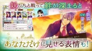 iPhone、iPadアプリ「あやかし恋廻り」のスクリーンショット 5枚目