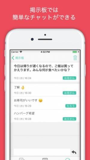 iPhone、iPadアプリ「共有メモ、カレンダー 〜簡単にメモ、カレンダーを共有〜」のスクリーンショット 3枚目