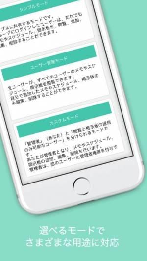 iPhone、iPadアプリ「共有メモ、カレンダー 〜簡単にメモ、カレンダーを共有〜」のスクリーンショット 4枚目