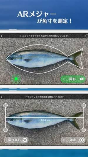 iPhone、iPadアプリ「Fish Record AR」のスクリーンショット 2枚目