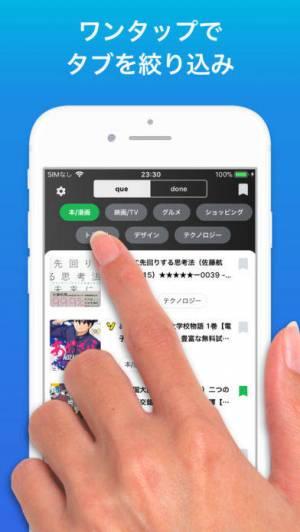 iPhone、iPadアプリ「Que AI×ブラウザ×Todo ページを自動分類 キュー」のスクリーンショット 2枚目