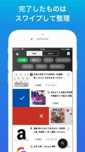 iPhone、iPadアプリ「Que AI×ブラウザ×Todo ページを自動分類 キュー」のスクリーンショット 3枚目