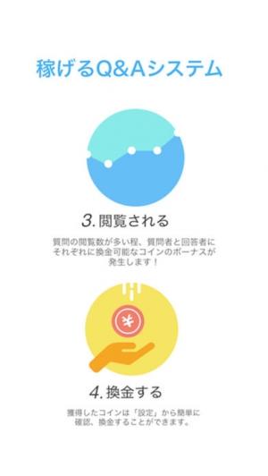 iPhone、iPadアプリ「稼げる質問アプリ - Sophia」のスクリーンショット 3枚目