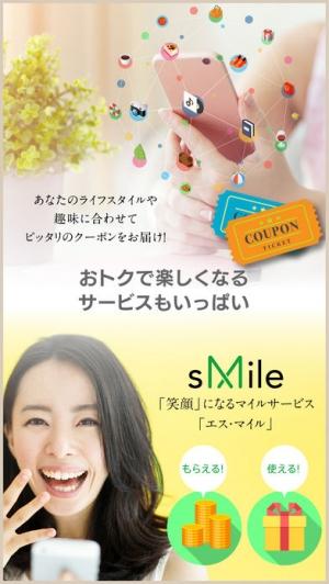 iPhone、iPadアプリ「「大阪」おでかけ情報アプリ Otomo!」のスクリーンショット 4枚目