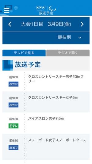 iPhone、iPadアプリ「NHK ピョンチャン 2018」のスクリーンショット 4枚目