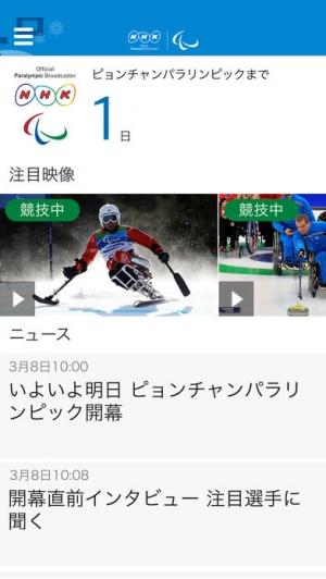 iPhone、iPadアプリ「NHK ピョンチャン 2018」のスクリーンショット 1枚目