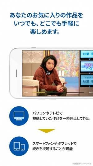 iPhone、iPadアプリ「Paravi(パラビ)」のスクリーンショット 5枚目