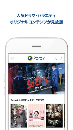 iPhone、iPadアプリ「Paravi(パラビ)」のスクリーンショット 1枚目
