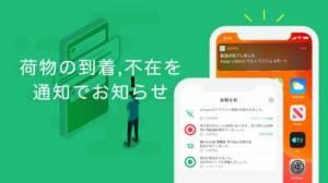 iPhone、iPadアプリ「荷物配送追跡OKIPPA」のスクリーンショット 2枚目