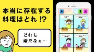 iPhone、iPadアプリ「ザ!世界仰天フード」のスクリーンショット 1枚目