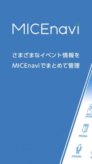 iPhone、iPadアプリ「MICEnavi」のスクリーンショット 1枚目