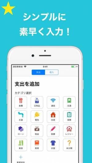 iPhone、iPadアプリ「家計簿 Freely - 簡単 人気のシンプル家計簿」のスクリーンショット 1枚目