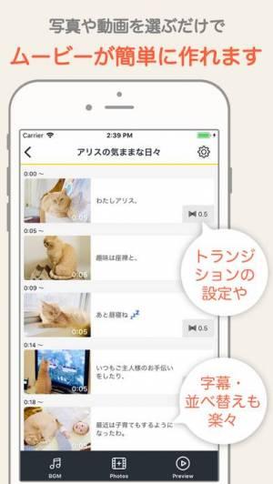 iPhone、iPadアプリ「MixClip - 動画編集 & 動画作成」のスクリーンショット 1枚目