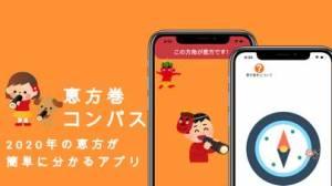 iPhone、iPadアプリ「恵方巻コンパス 2020」のスクリーンショット 1枚目