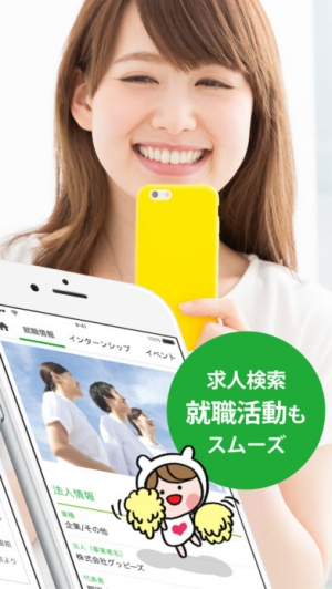 iPhone、iPadアプリ「作業療法士 国家試験&就職情報【グッピー】」のスクリーンショット 2枚目
