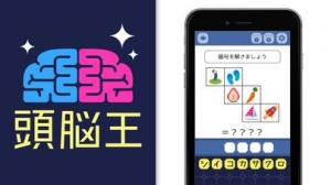 iPhone、iPadアプリ「頭脳王が考えた㊙謎解き脳トレアプリ〜脳トレ〜」のスクリーンショット 1枚目