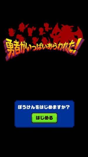 iPhone、iPadアプリ「勇者がいっぱいあらわれた!」のスクリーンショット 3枚目