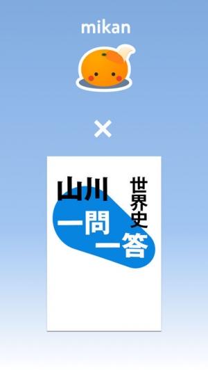 iPhone、iPadアプリ「mikan 世界史」のスクリーンショット 2枚目