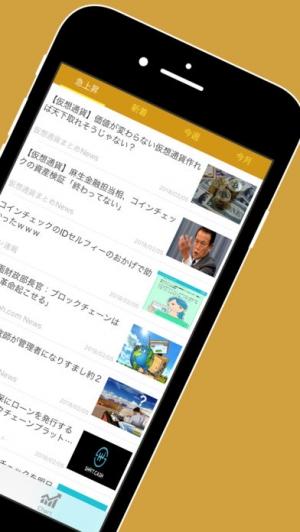 iPhone、iPadアプリ「BitNews ビットニュース- 仮想通貨専門ニュースアプリ」のスクリーンショット 2枚目