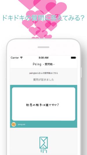 iPhone、iPadアプリ「Peing -質問箱-」のスクリーンショット 4枚目