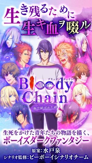 iPhone、iPadアプリ「Bloody Chain ~血で結ばれた絆~」のスクリーンショット 1枚目
