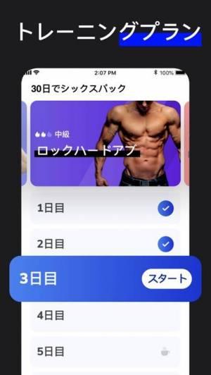 iPhone、iPadアプリ「30日でシックスパック - 腹筋ワークアウト」のスクリーンショット 4枚目