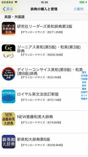 iPhone、iPadアプリ「LogoVista電子辞典閲覧用統合ブラウザ」のスクリーンショット 2枚目