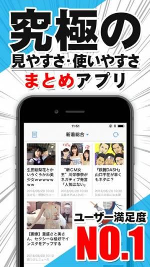 iPhone、iPadアプリ「究極のまとめ アプリ - Clusta2 まとめ」のスクリーンショット 1枚目