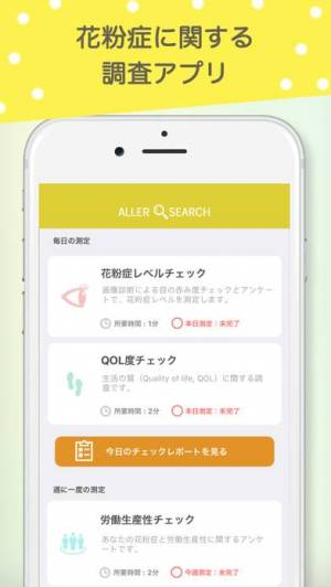 iPhone、iPadアプリ「アレルサーチ」のスクリーンショット 1枚目