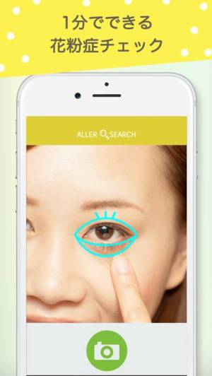 iPhone、iPadアプリ「アレルサーチ」のスクリーンショット 4枚目