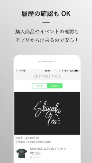 iPhone、iPadアプリ「SKIYAKI PAY - イベント決済アプリ」のスクリーンショット 4枚目