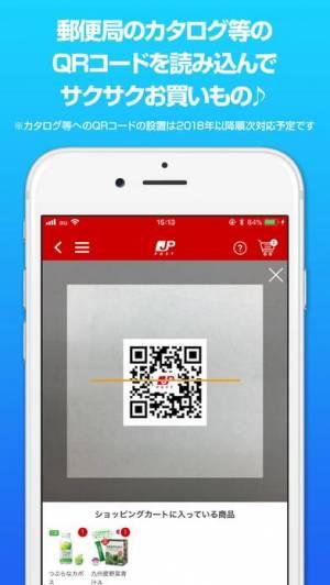 iPhone、iPadアプリ「郵便局のネットショップ」のスクリーンショット 3枚目