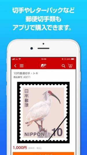 iPhone、iPadアプリ「郵便局のネットショップ」のスクリーンショット 4枚目