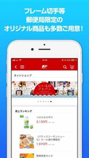 iPhone、iPadアプリ「郵便局のネットショップ」のスクリーンショット 2枚目