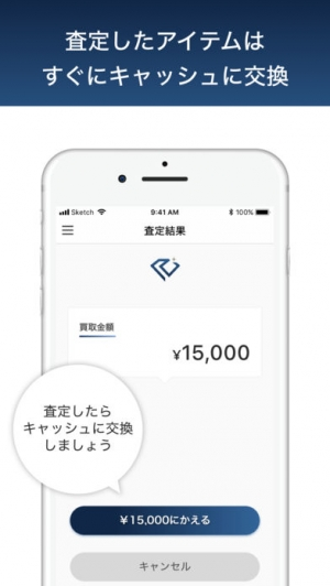 iPhone、iPadアプリ「宝石即時買取アプリ - RECARAT NOW」のスクリーンショット 4枚目