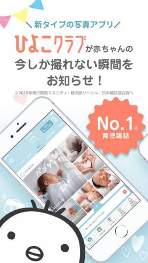 iPhone、iPadアプリ「まいにちのひよこクラブ Babyアルバム【たまひよ公式】」のスクリーンショット 1枚目