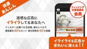 iPhone、iPadアプリ「Netcomfy ネットコンフィー|通信量と読込速度のW節約」のスクリーンショット 1枚目