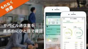 iPhone、iPadアプリ「Netcomfy ネットコンフィー|通信量と読込速度のW節約」のスクリーンショット 4枚目