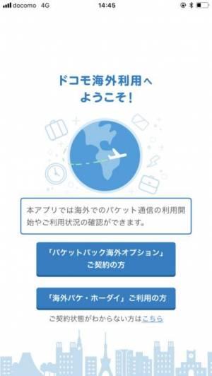 iPhone、iPadアプリ「ドコモ海外利用」のスクリーンショット 1枚目